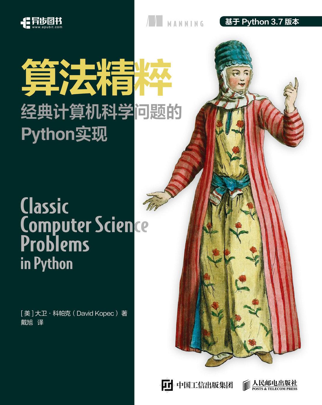 算法精粹 經典電腦科學問題的 Python 實現-preview-1