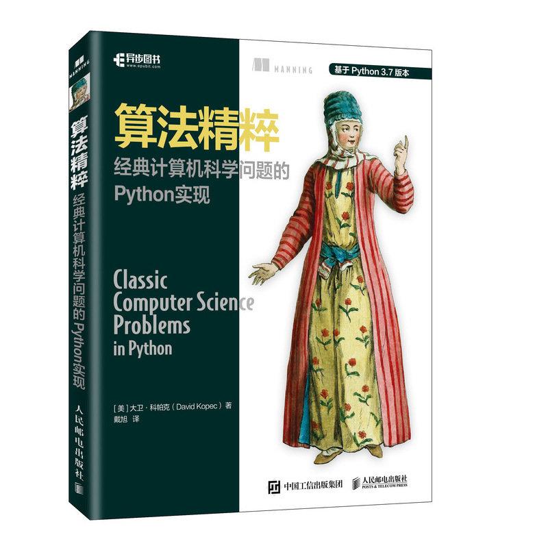 算法精粹 經典電腦科學問題的 Python 實現-preview-2