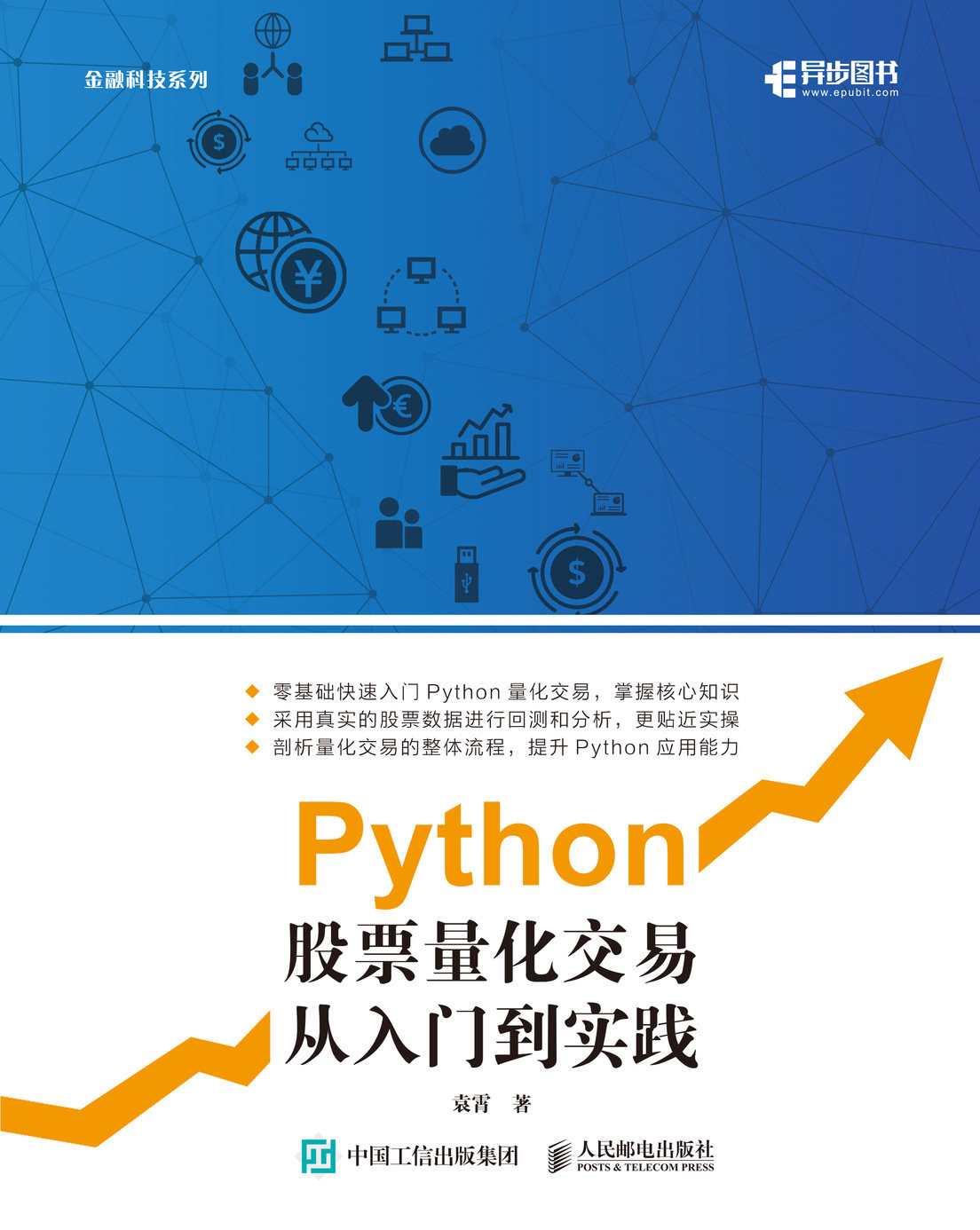 Python股票量化交易從入門到實踐-preview-1