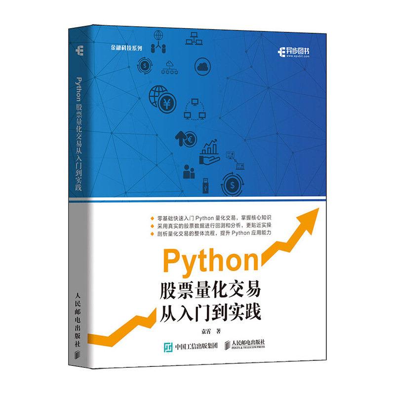 Python股票量化交易從入門到實踐-preview-2
