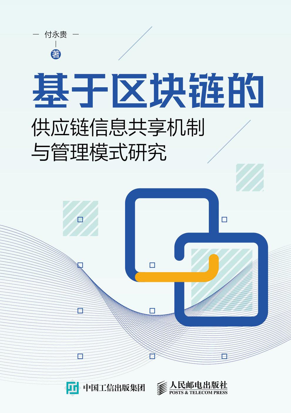 基於區塊鏈的供應鏈信息共享機制與管理模式研究-preview-1