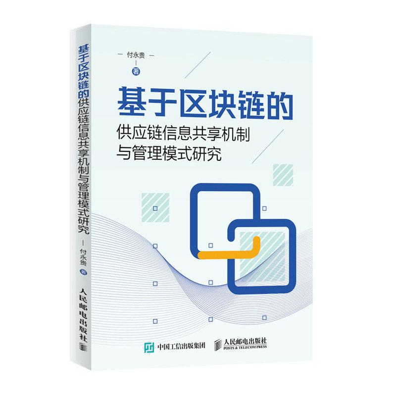 基於區塊鏈的供應鏈信息共享機制與管理模式研究-preview-2