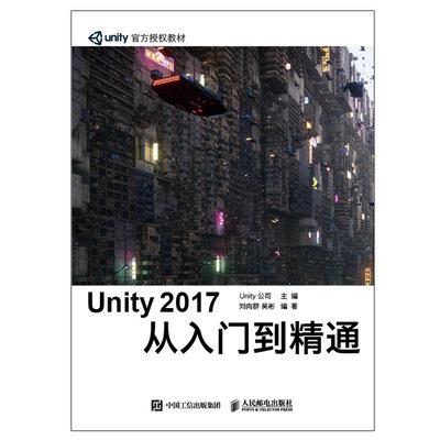 Unity 2017 從入門到精通-preview-1