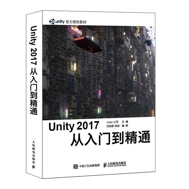 Unity 2017 從入門到精通-preview-2