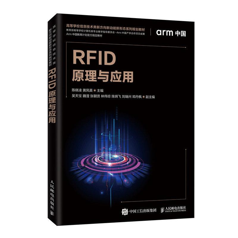 RFID 原理與應用-preview-2