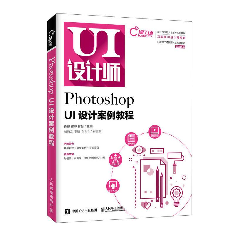 Photoshop UI設計案例教程-preview-2