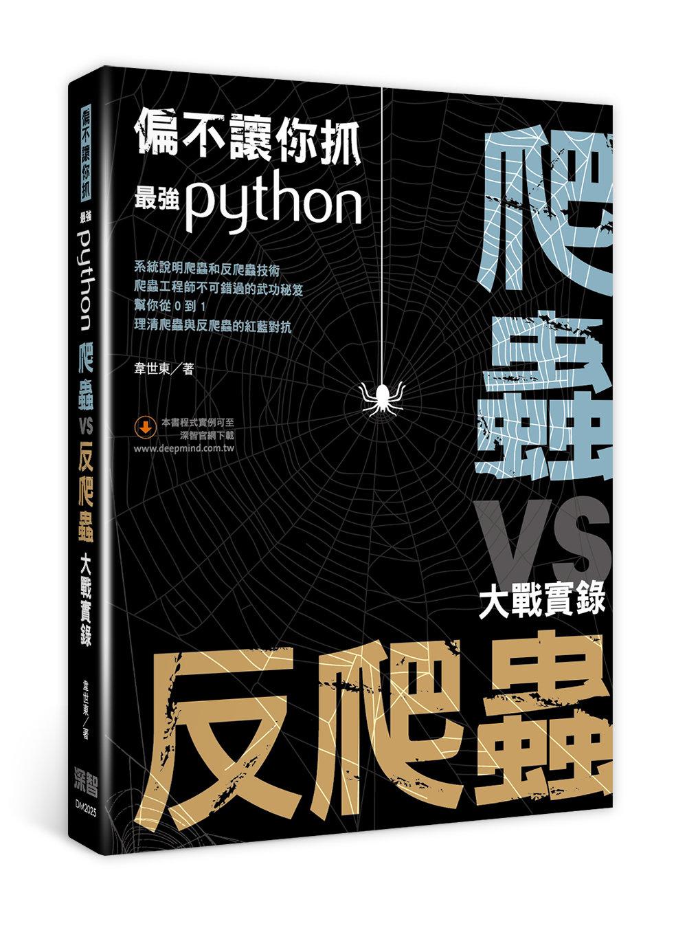 偏不讓你抓:最強 Python 爬蟲 vs 反爬蟲大戰實錄-preview-16