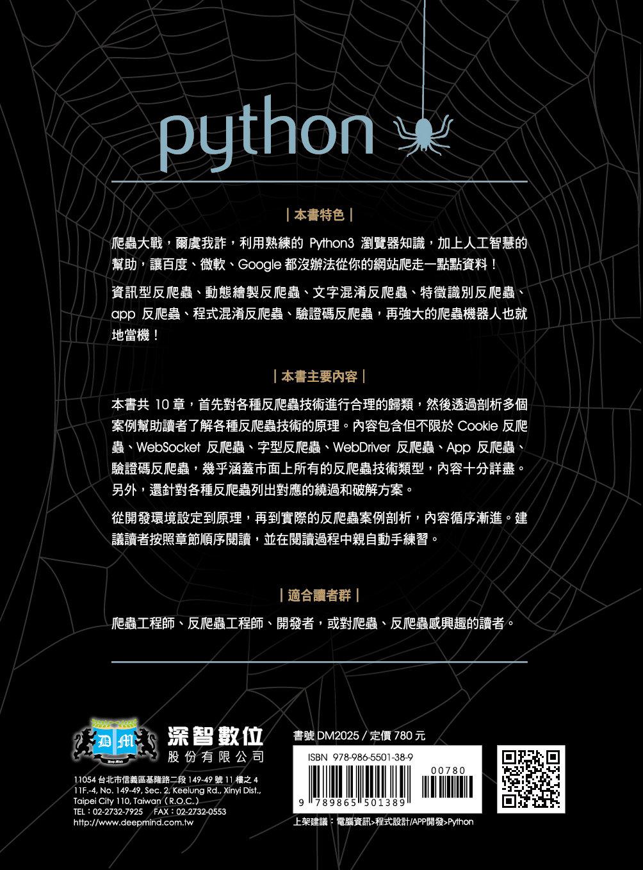 偏不讓你抓:最強 Python 爬蟲 vs 反爬蟲大戰實錄-preview-17