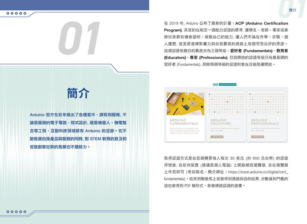 FLAG'S 創客‧自造者工作坊 -- Arduino 認證集訓班 -- 求職×升學×進修 超前部署-preview-1