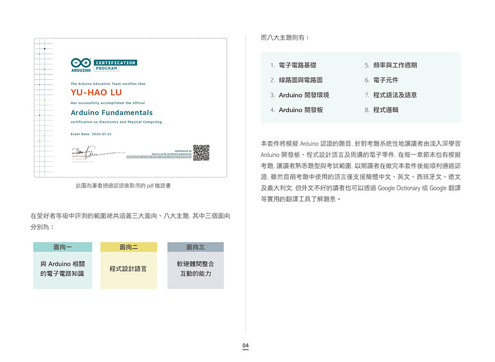 FLAG'S 創客‧自造者工作坊 -- Arduino 認證集訓班 -- 求職×升學×進修 超前部署-preview-2
