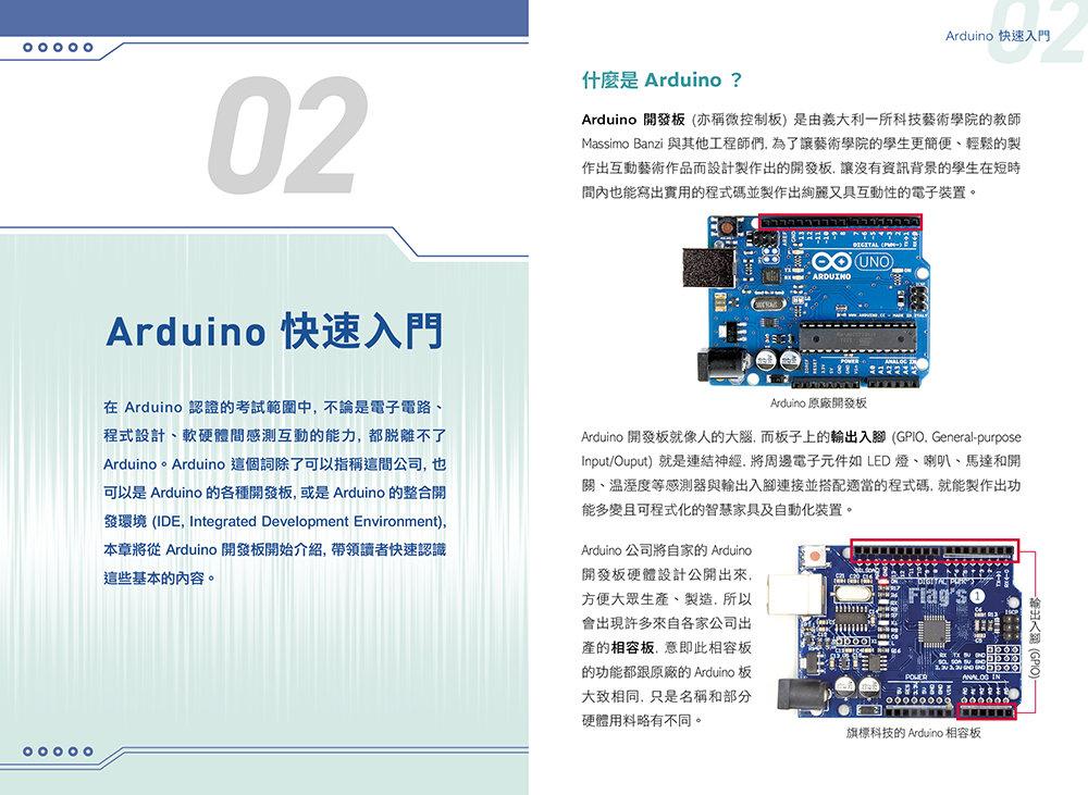 FLAG'S 創客‧自造者工作坊 -- Arduino 認證集訓班 -- 求職×升學×進修 超前部署-preview-3