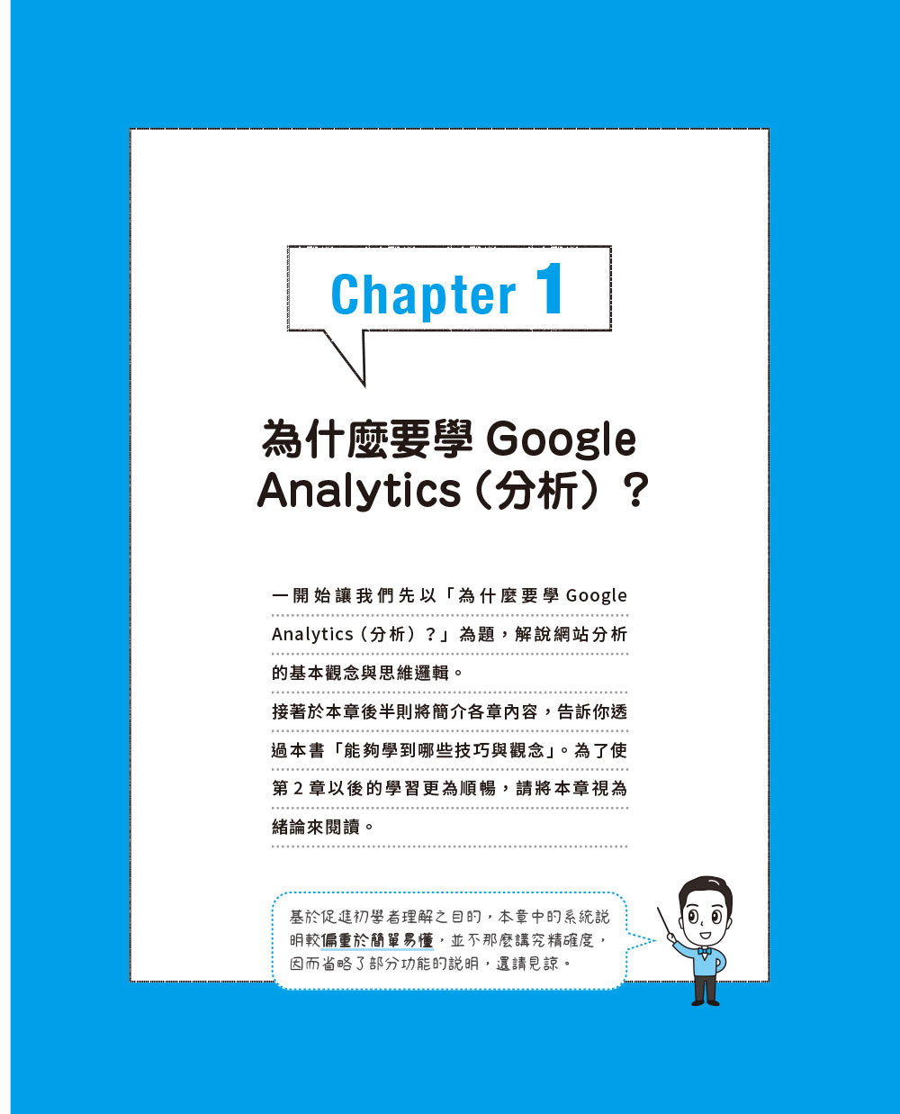 最親切的 Google Analytics 入門教室-preview-1