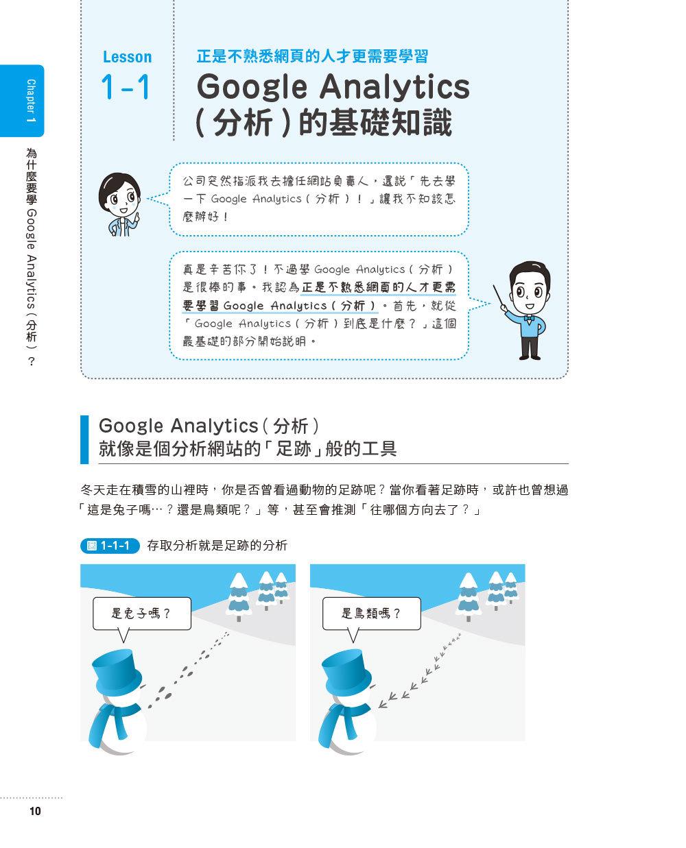 最親切的 Google Analytics 入門教室-preview-2