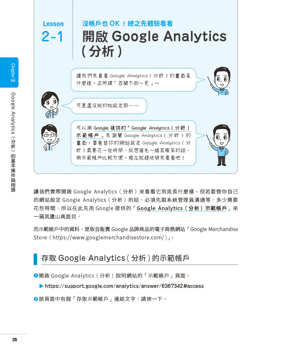 最親切的 Google Analytics 入門教室-preview-5