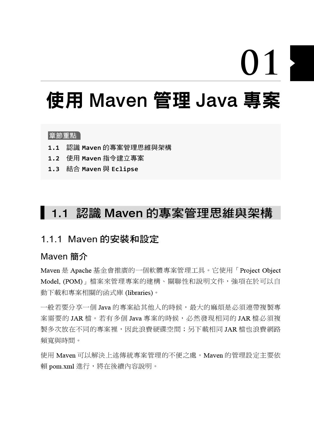 Spring Boot 情境式網站開發指南|使用 Spring Data JPA、Spring Security、Spring Web Flow-preview-3