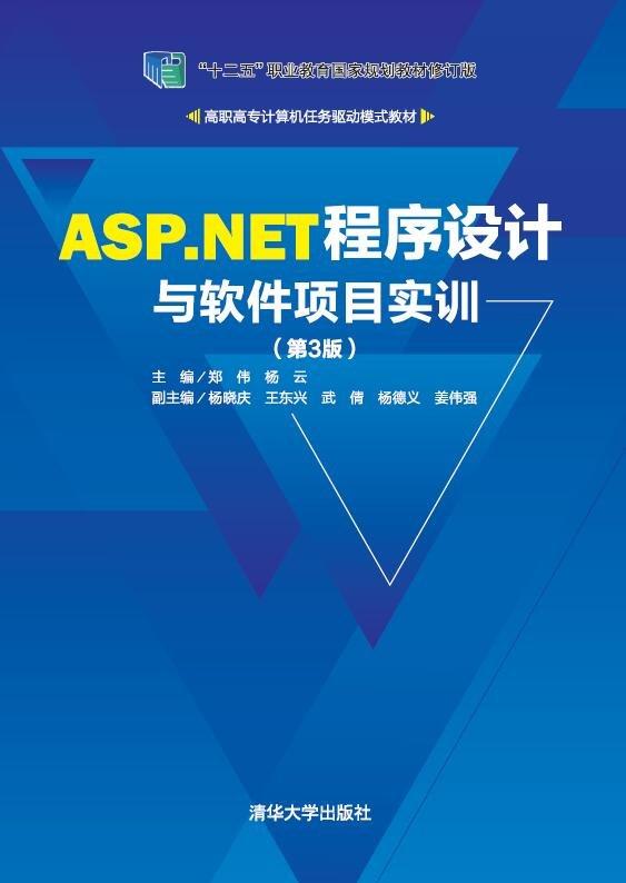 ASP.NET程序設計與軟件項目實訓(第3版)-preview-1