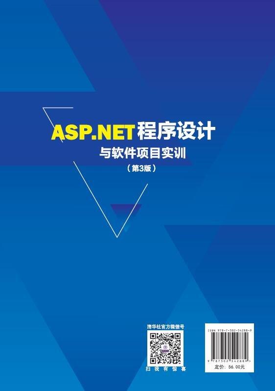 ASP.NET程序設計與軟件項目實訓(第3版)-preview-2