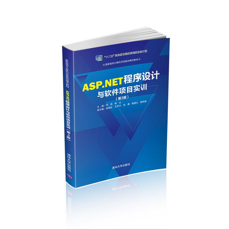 ASP.NET程序設計與軟件項目實訓(第3版)-preview-3