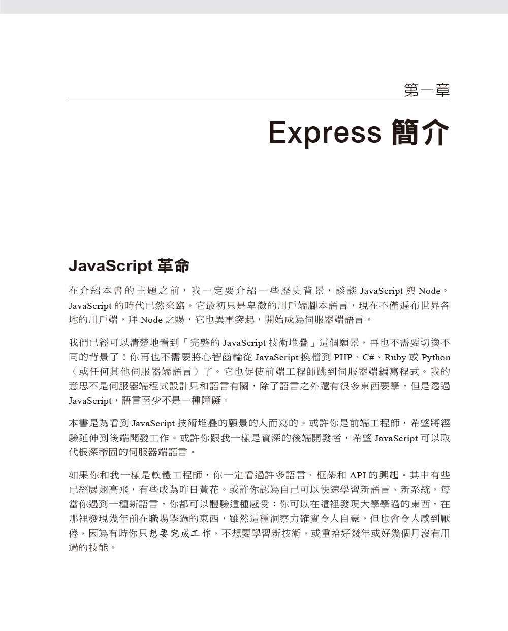 網頁應用程式設計|使用 Node 和 Express, 2/e (Web Development with Node and Express, 2/e)-preview-4