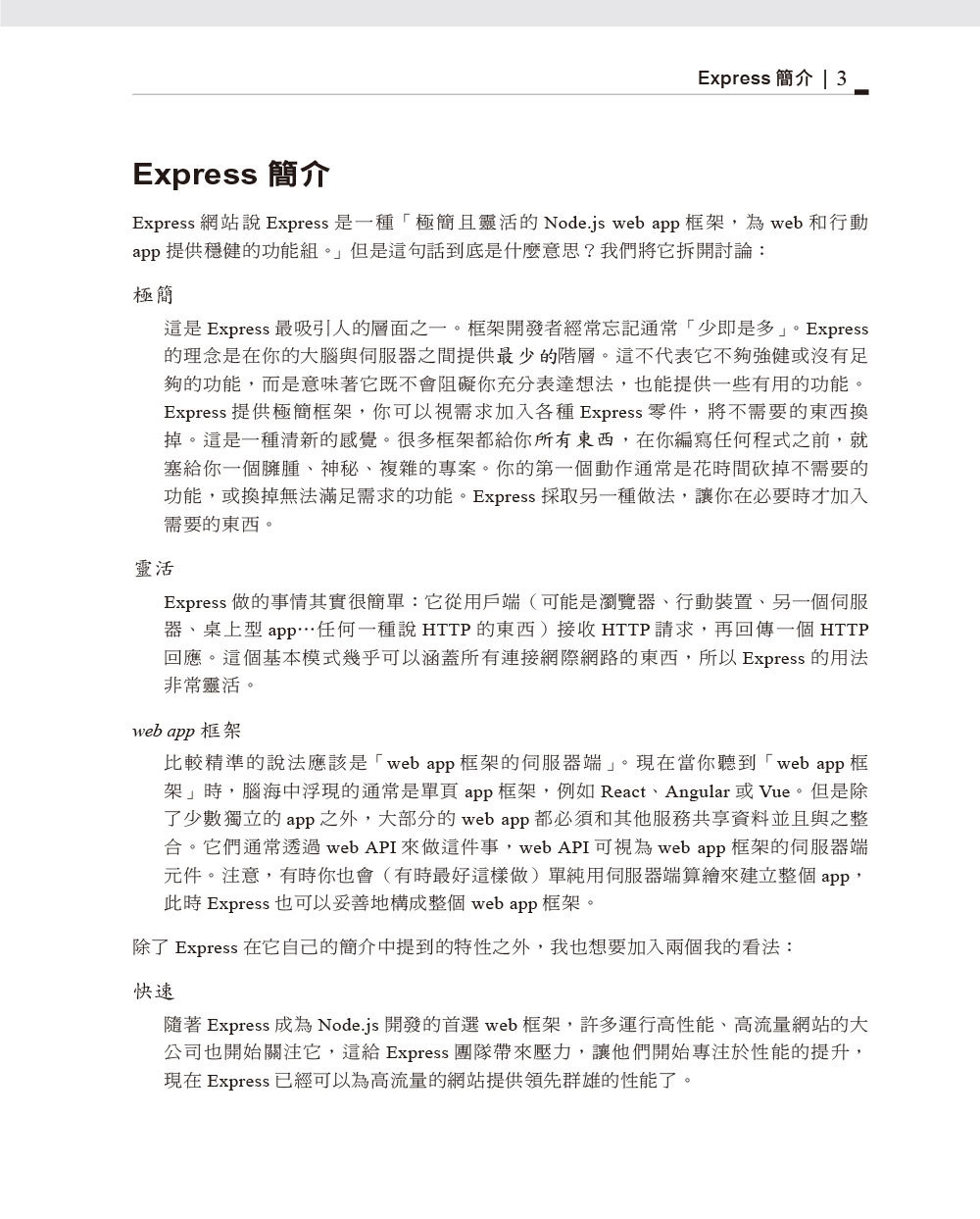 網頁應用程式設計|使用 Node 和 Express, 2/e (Web Development with Node and Express, 2/e)-preview-6