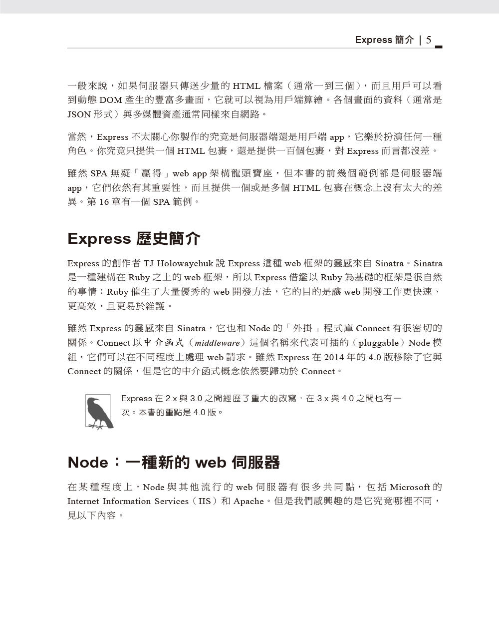 網頁應用程式設計|使用 Node 和 Express, 2/e (Web Development with Node and Express, 2/e)-preview-8