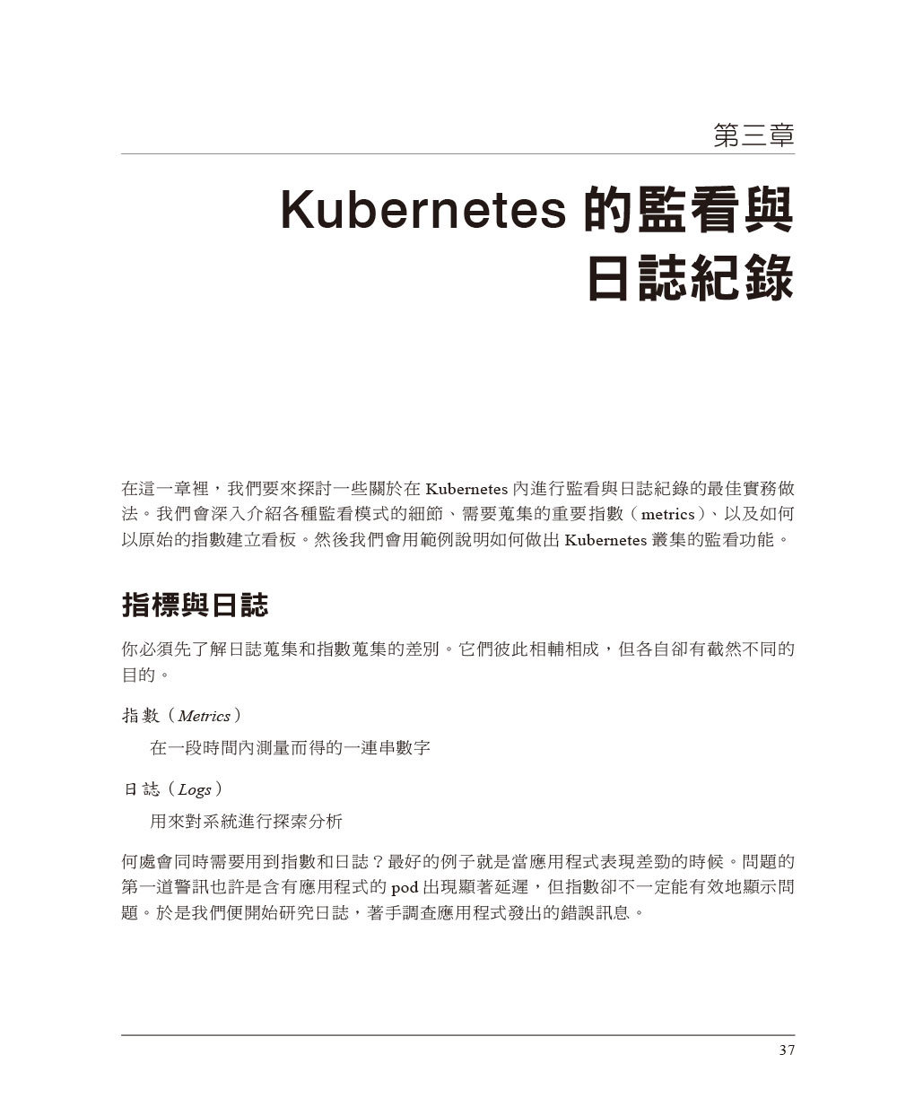 Kubernetes 最佳實務 (Kubernetes Best Practices: Blueprints for Building Successful Applications on Kubernetes)-preview-1