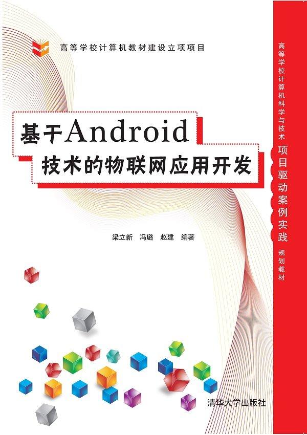 基於Android技術的物聯網應用開發-preview-1
