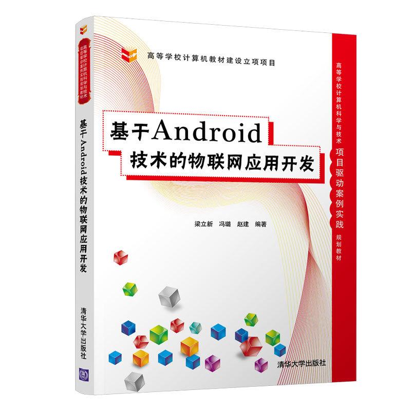 基於Android技術的物聯網應用開發-preview-3