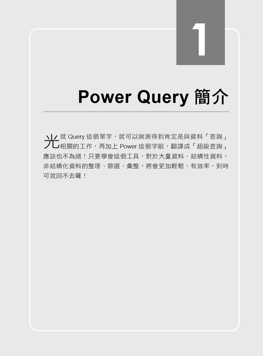 PowerQuery 實戰技巧精粹與 M語言|新世代 Excel BI 大數據處理-preview-1