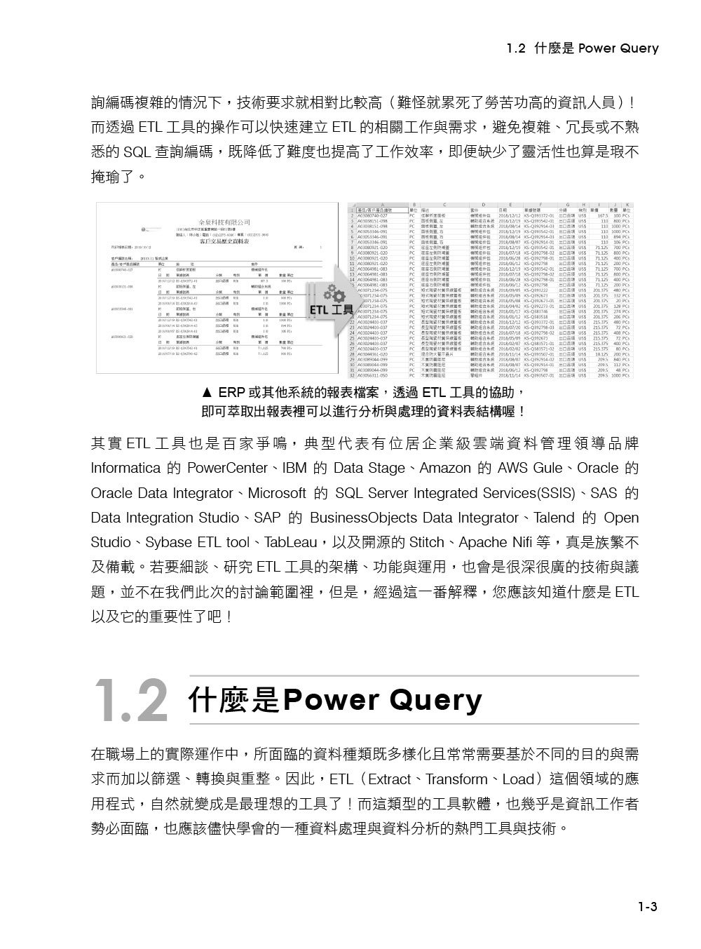 PowerQuery 實戰技巧精粹與 M語言|新世代 Excel BI 大數據處理-preview-3