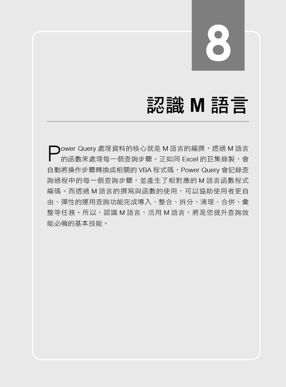 PowerQuery 實戰技巧精粹與 M語言|新世代 Excel BI 大數據處理-preview-5
