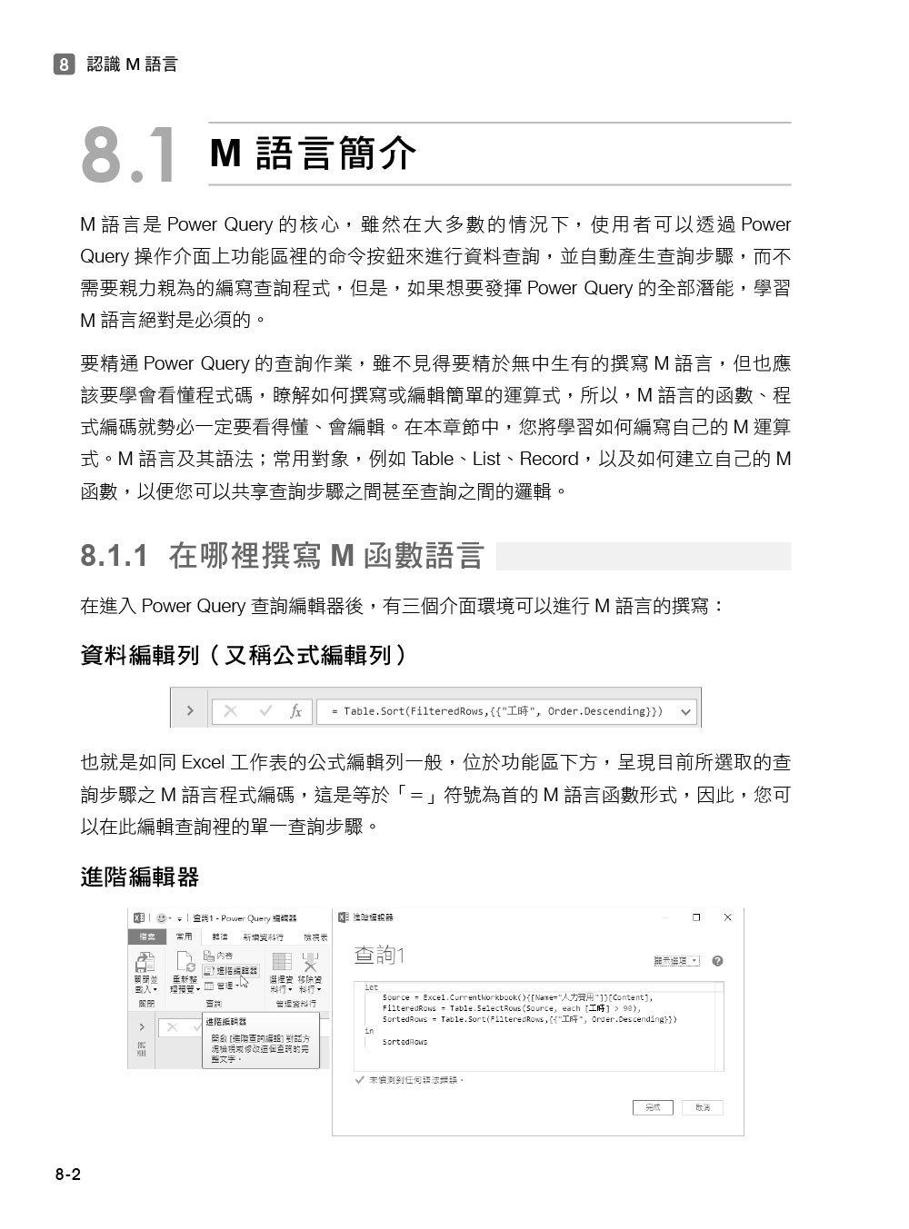 PowerQuery 實戰技巧精粹與 M語言|新世代 Excel BI 大數據處理-preview-6