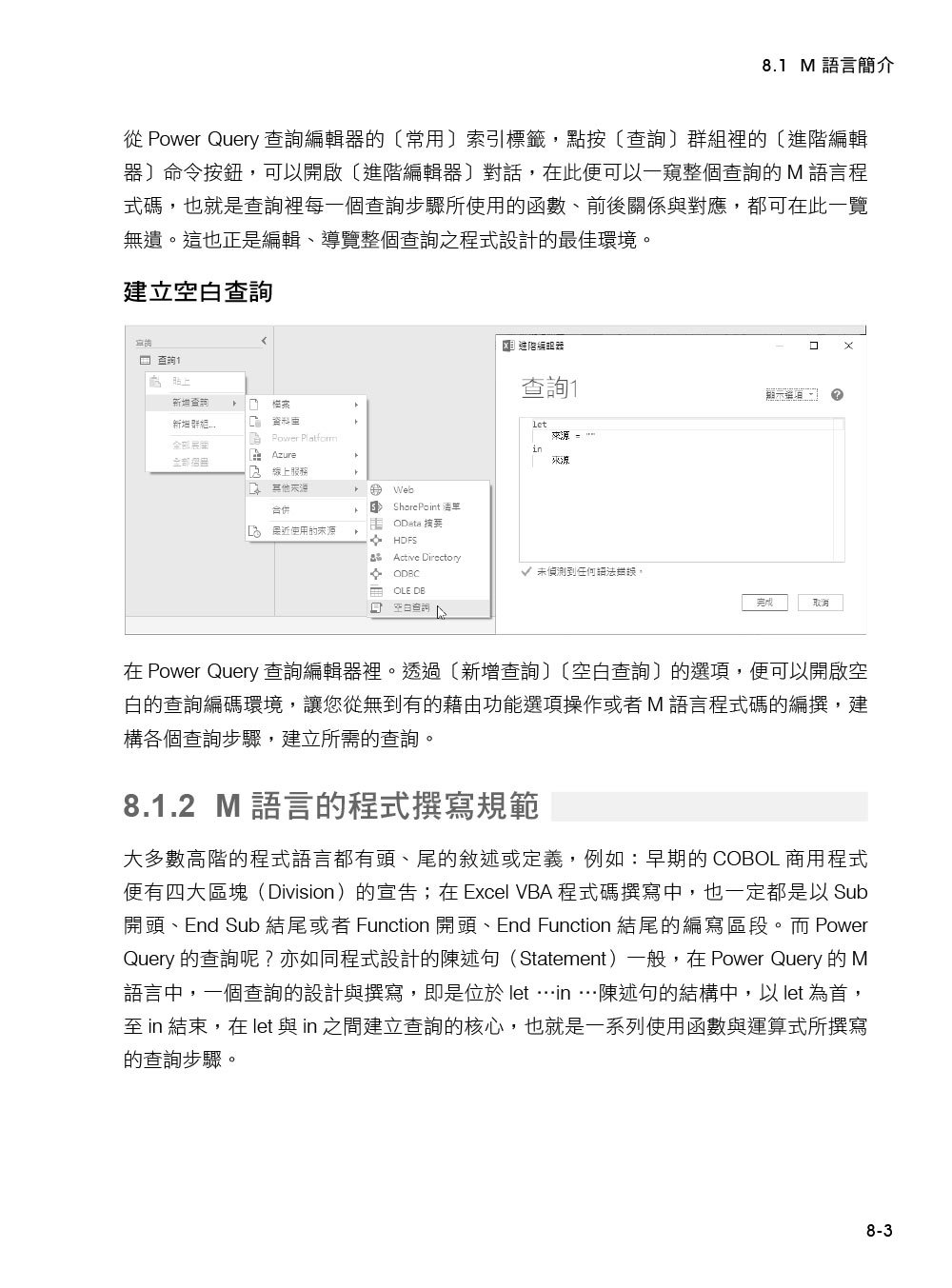 PowerQuery 實戰技巧精粹與 M語言|新世代 Excel BI 大數據處理-preview-7