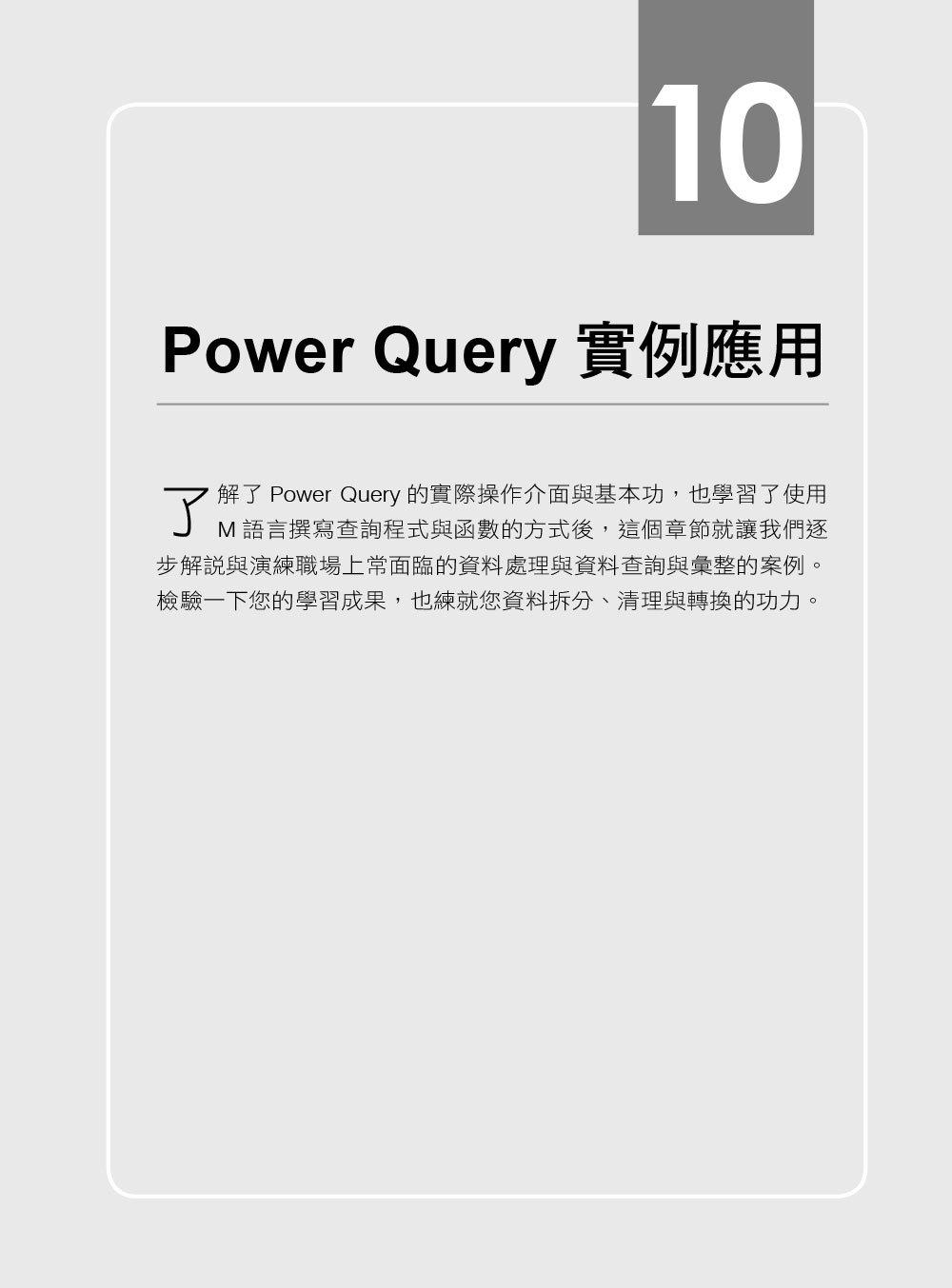 PowerQuery 實戰技巧精粹與 M語言|新世代 Excel BI 大數據處理-preview-8