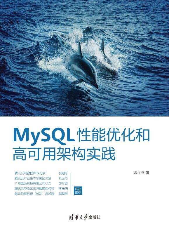 MySQL 性能優化和高可用架構實踐-preview-1