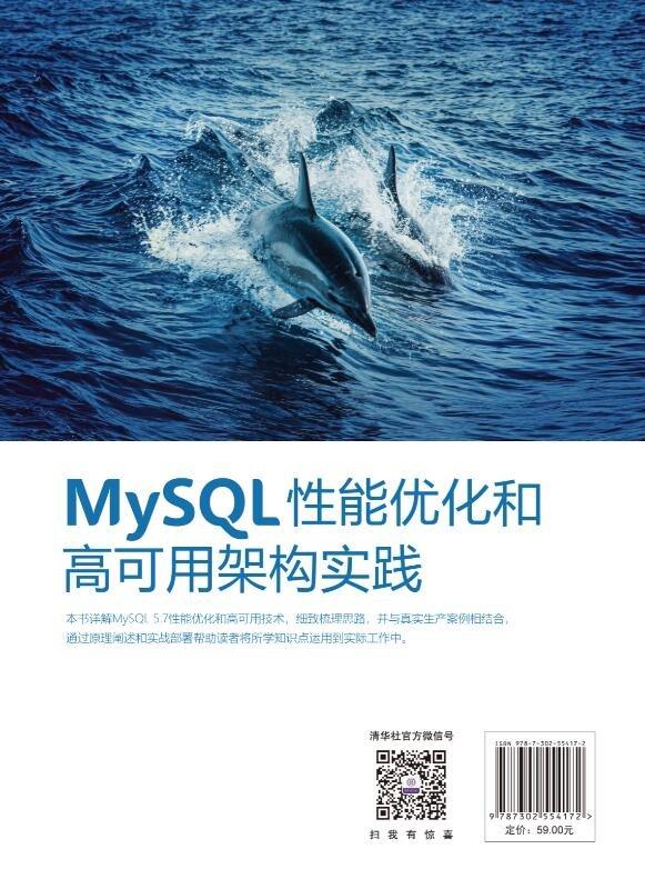 MySQL 性能優化和高可用架構實踐-preview-2