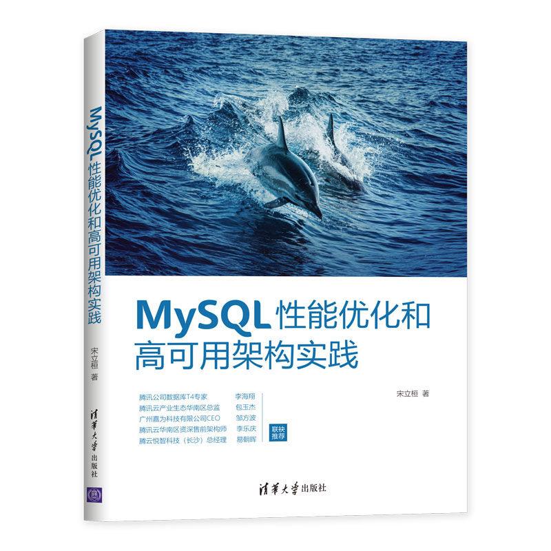 MySQL 性能優化和高可用架構實踐-preview-3
