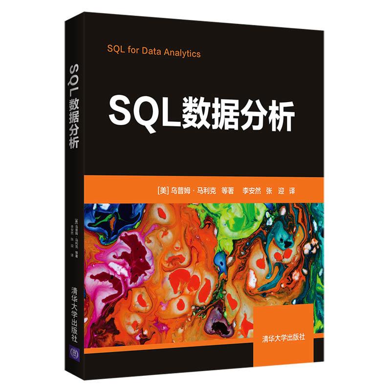 SQL數據分析-preview-3