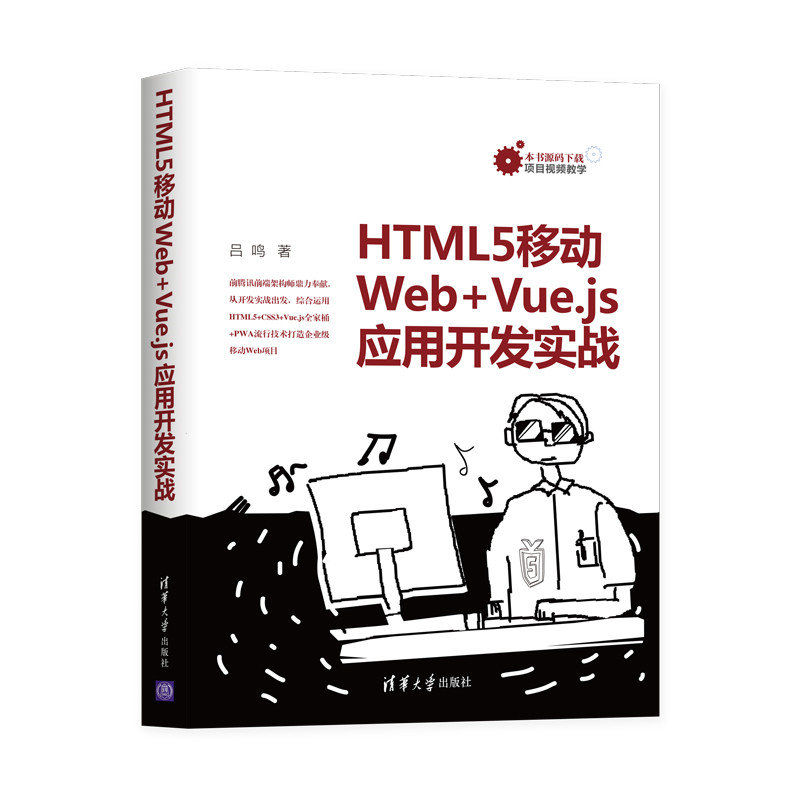 HTML5 移動 Web + Vue.js 應用開發實戰-preview-3