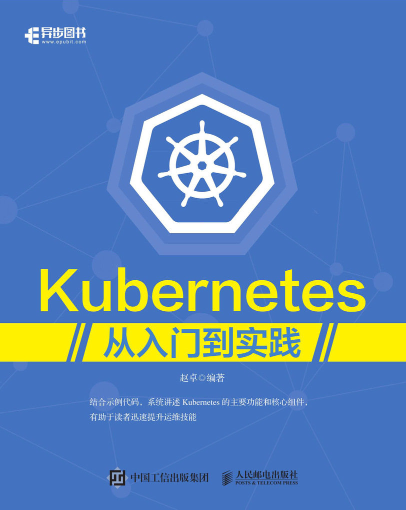 Kubernetes從入門到實踐-preview-1