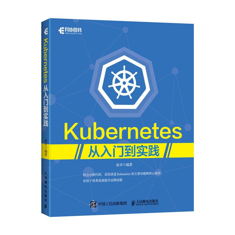 Kubernetes從入門到實踐-preview-2