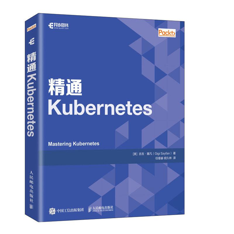 精通 Kubernetes (Mastering Kubernetes)-preview-2