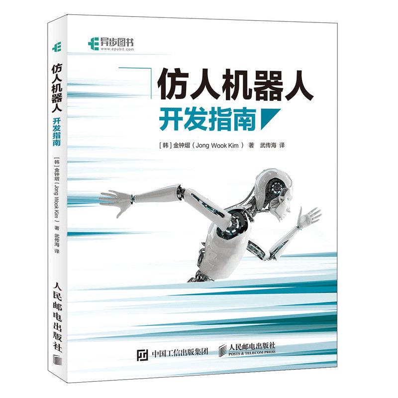 仿人機器人開發指南-preview-2
