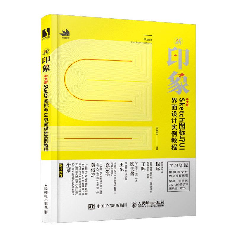 新印象——中文版Sketch圖標與UI界面設計實例教程-preview-2