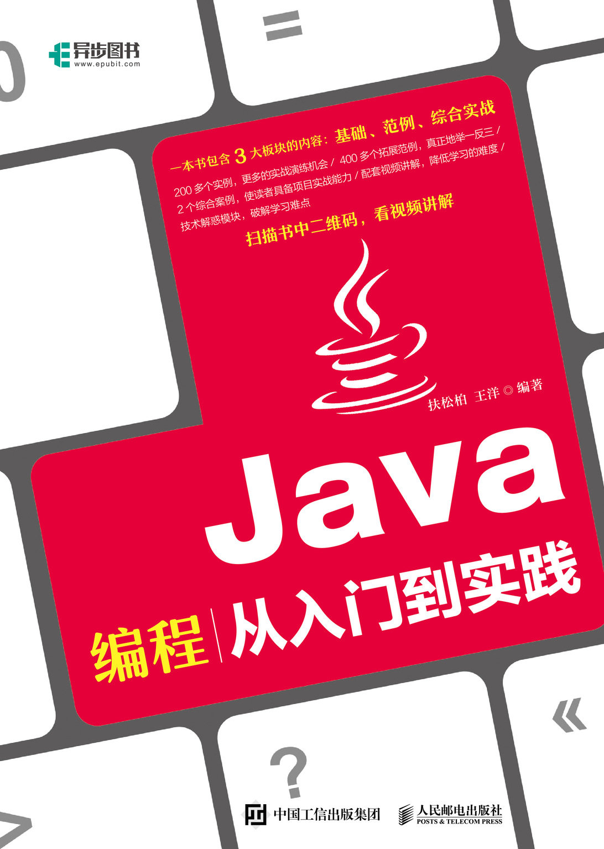 Java 編程從入門到實踐-preview-1