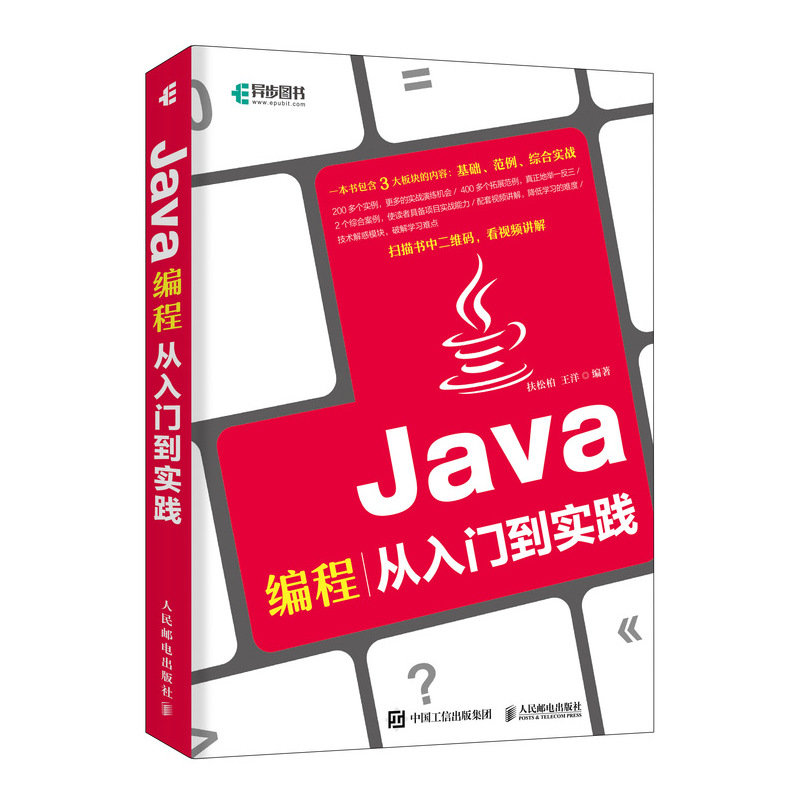 Java 編程從入門到實踐-preview-2