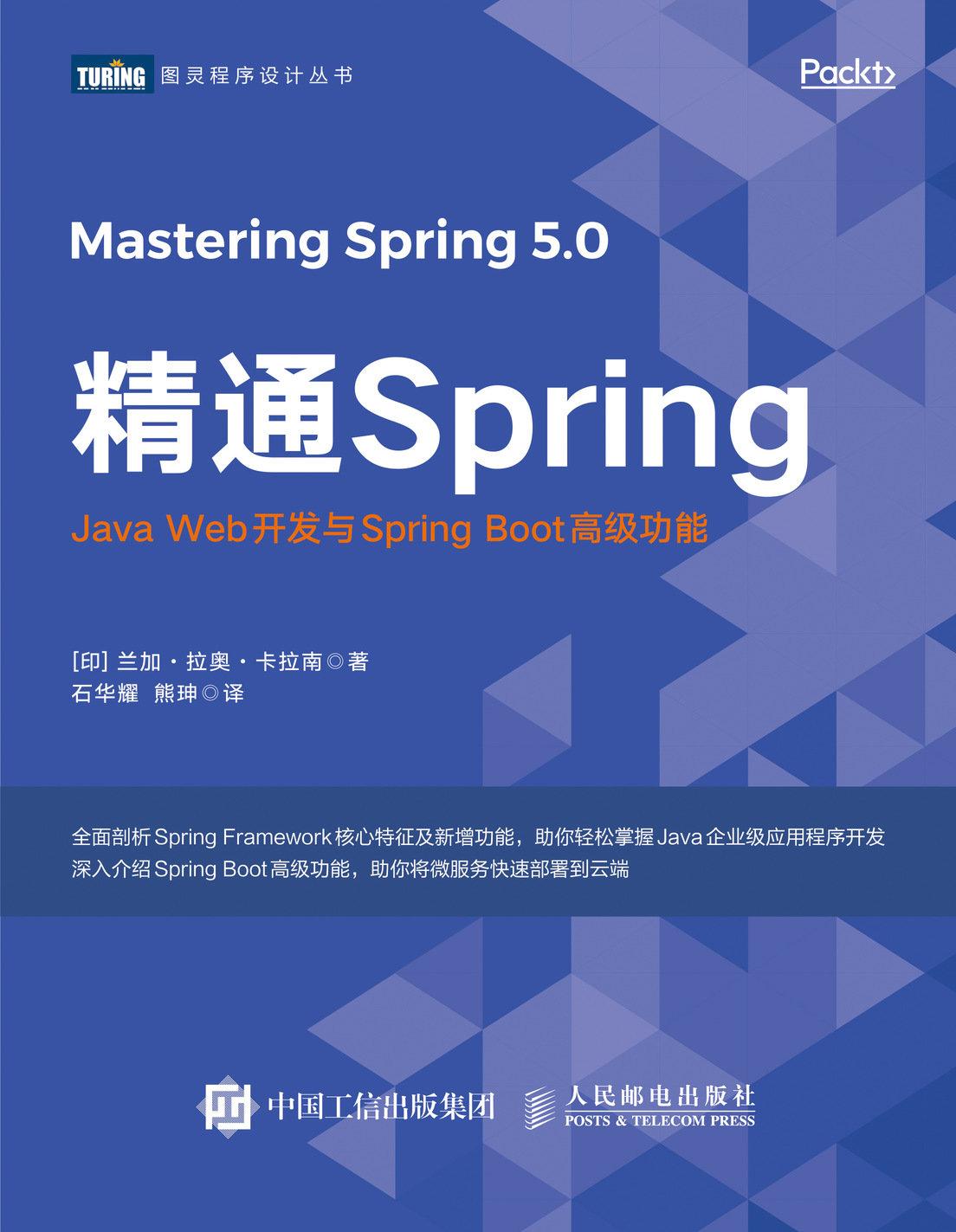 精通 Spring:Java Web 開發與 Spring Boot 高級功能 (Mastering Spring 5, 2/e)-preview-1