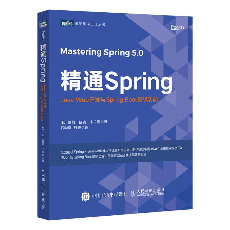 精通 Spring:Java Web 開發與 Spring Boot 高級功能 (Mastering Spring 5, 2/e)-preview-2