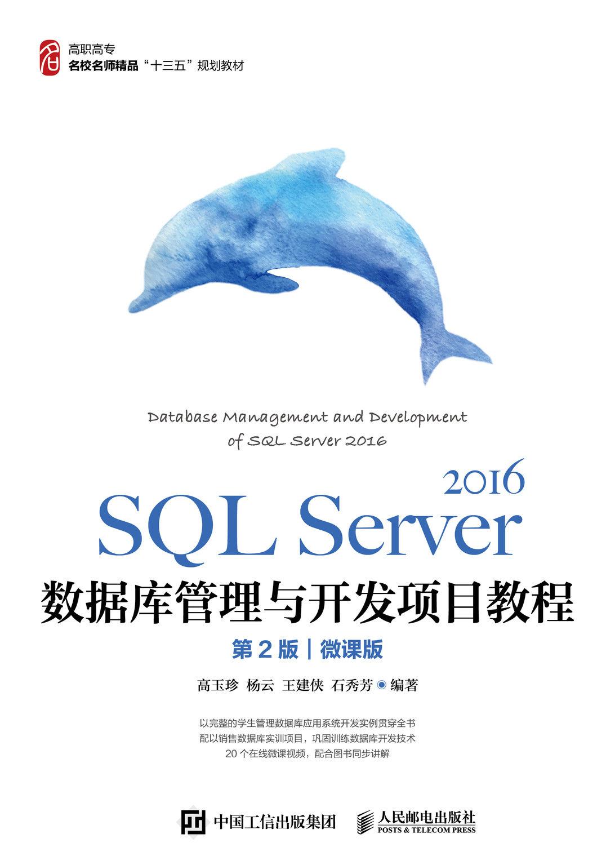 SQL Server 2016數據庫管理與開發項目教程(第2版)(微課版)-preview-1