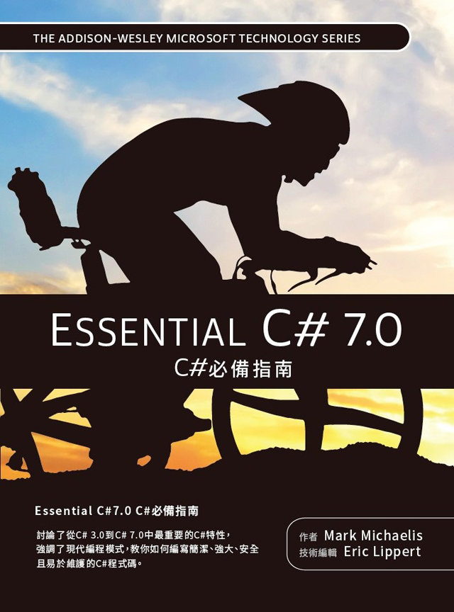 Essential C# 7.0 -- C#必備指南 (中文版) (Essential C# 7.0, 6/e)-preview-1